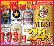 ★1000円クーポン使えます!5/4まで!ビール選り取り エビスビール、黒ラベル、プレモル、スーパードライ、キリンラガー、一番搾りなど 350ml×1ケース(24本入り)