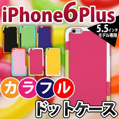 iPhone6sPlus/6Plus ケース カバー ドット柄 の可愛いケース カラフル かわいい お洒落 おしゃれ TPU ソフト 保護 アイフォン6プラス case IP62S-016[ゆうメール配送][送料無料]の画像
