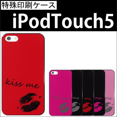 特殊印刷/iPodtouch5(第5世代)iPodtouch6(第6世代) 【アイポッドタッチ アイポッド ipod ハードケース カバー ケース】(Kiss me)CCC-068の画像