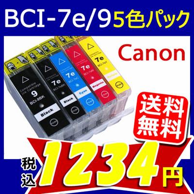 【送料無料】CANON インクカートリッジ BCI-7e+9/5MP((4+1色マルチパック) 互換インク (ブラックBCI-7eBK/シアンBCI-7eC/マゼンタBCI-7eM/イエローBCI-7eY/ブラックBCI-9BK)互換インクカートリッジ キャノン プリンター用インクタンク PIXUS ピクサス】の画像