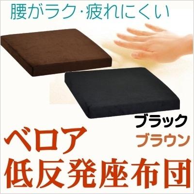 低反発ざぶとん(クッション 低反発クッション 座布団クッション )ブラック・ブラウンの画像