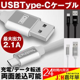 USB Type-Cケーブル 充電ケーブル データ転送ケーブル 両面差込可能