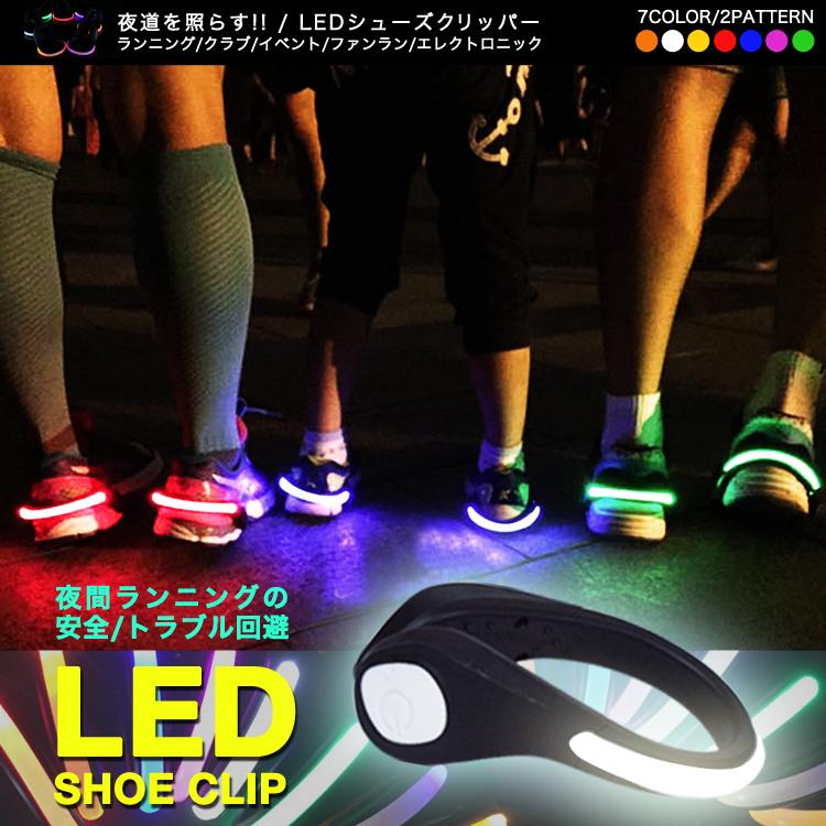 Qoo10LED ライト シュークリッパー LED 光る スニーカー シューズ セーフティーライト ランニング リフレクター 事故防止 夜間 ジョギング