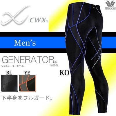 25%OFFワコールCWXCW-XジェネレーターモデルロングメンズHZO639