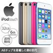 ★数量限定★Apple iPod touch 32GB  A8チップを搭載した第6世代
