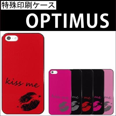 特殊印刷/【国内発送・送料無料】OPTIMUS G2(L-01F)G Flex(LGL23)isai(LGL22)OPTIMUS G Pro(L-04E)OPTIMUS LIFE(L-02E)オプティマス(Kiss me)CCC-068【スマホケース/ハードケース/カバー/ケース キスマーク 唇の画像