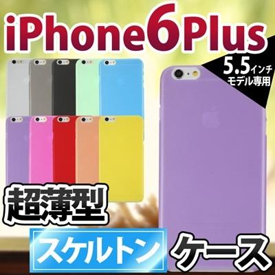 iPhone6sPlus/6Plus ケース 超薄型!装着していることを実感させないほど軽量で極薄!スケルトンケース 保護ケース IP62P-007 [ゆうメール配送][送料無料]の画像