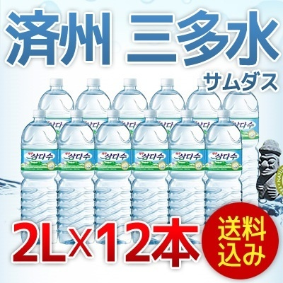*済州三多水(*特別セール![無料配送]済州する水(サンダーズ)ミネラルウォーター2Lx12個