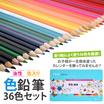 【国内発送・送料無料】色鉛筆/36色/缶入り/よく使う色35色を厳選/お子様が塗ったカレンダーを飾ってみませんか?入園/入学