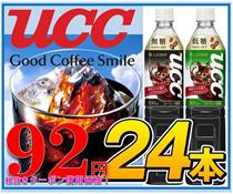 ★クーポン使えます!UCC 職人の珈琲 低糖 無糖 930mlペット 24本入 UCCアロマダイレクト製法※を採用。挽きたてのレギュラーコーヒーを100%使用し、天然水で抽出。