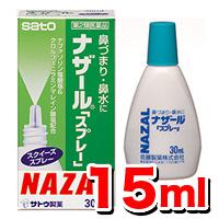 ナザールスプレー15ml【第2類医薬品】鼻水鼻みずはなみずくしゃみ鼻炎薬アレルギー性鼻炎upup7