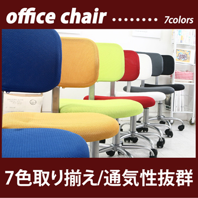 メッシュ素材でオールシーズン快適!キャスターつきデスクチェア オフィスチェア オフィスチェアー デスクチェア パソコンチェア チェア 椅子 いす イス 360度回転 キャスター付き コンパクト 事務用 m091415の画像