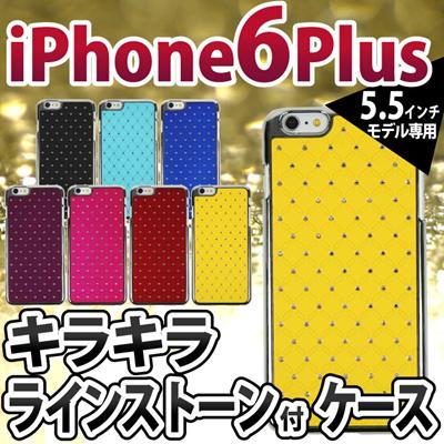 iPhone6sPlus/6Plus ケース カバー ラインストーン キラキラケース おしゃれ かわいい ゴージャス ハード スワロ 保護 アイフォン6プラス IP62P-005[ゆうメール配送][送料無料]の画像
