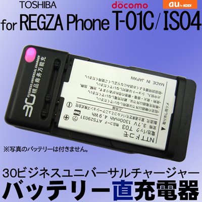 スマホ汎用 【バッテリー充電器】 REGZA Phone T-01C/IS04 (検索: au docomo ドコモ TOSHIBA 東芝 富士通 スマートフォン/アンドロイド携帯/レグザ携帯/レグザの画像