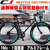 【盗難補償&防犯登録セット】次世代クロスバイク クロスバイク クロス バイク 自転車 700c シマノ製7段変速機 ディ-プリム 軽量 超軽量 アルミフレーム CNX-7006 激安自転車通販