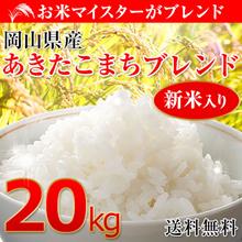 クーポン使用可能!5kg:1474円★送料無料★新米入り登場!!あきたこまちブレンド20kg【5kg×4袋】美味しいあきたこまちが登場!!岡山県産1等米あきたこまち5割使用、お米マイスターがブレンドしたから、安心・安全でしかも、美味しい!!色・艶・美味しさが違う。安くて美味しいお米が、本当に存在しました。【北海道・沖縄・離島の送料は別になります。】