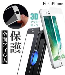 追加料金なし 送料無料 iPhone7 iPhone6s plus 全面保護フィルム 強化ガラスフィルム 硬度9H 自己吸着 超薄 指紋防止 アイフォン
