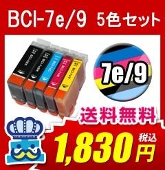 MP610 対応 CANON キャノン プリンター インク BCI-7e BCI-9 5色セット PIXUSの画像