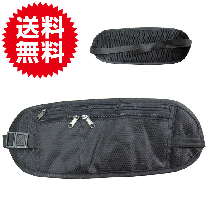 Qoo10シークレットウエストポーチ 黒色  男女兼用バッグ ヒップバッグ・ウエスト 海外旅行 ランニング