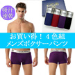 【送料無料】4色組メンズボクサーパンツ/吸汗速乾で夏場の汗対策にも/メンズアンダーウェアメンズ下着 メンズインナー抜群の肌触り履き心地OK