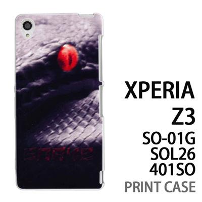 XPERIA Z3 SO-01G SOL26 401SO 用『No2 41』特殊印刷ケース【 xperia z3 so01g so-01g SO01G sol26 401so docomo au softbank エクスペリア エクスペリアz3 ケース プリント カバー スマホケース スマホカバー】の画像