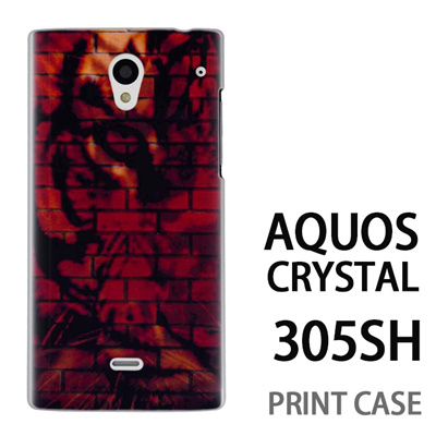 AQUOS CRYSTAL 305SH 用『No5 レンガ調寅』特殊印刷ケース【 aquos crystal 305sh アクオス クリスタル アクオスクリスタル softbank ケース プリント カバー スマホケース スマホカバー 】の画像