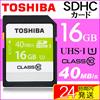 SDHC カード 東芝 16GB class10 クラス10 UHS-I 40MB/s パッケージ品 SDカード