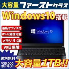 【 大容量HDD1TB 今だけ国産+高性能Corei3以上!! 】最新OS Windows10 搭載!! 即配 ノートパソコン パソコン   ( メモリ 4GB / 無線LAN wifi 接続可 / DVD視聴可 ) 送料無料で今なら【最新 office 2016 】 【超強力 ウイルス対策ソフト 1年間分】を無料でプレゼント!! 届いたらすぐに安心して使える 中古パソコン !!