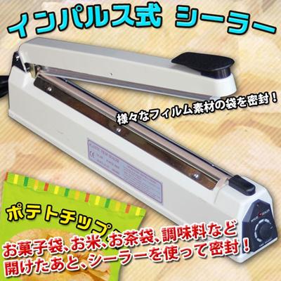 【レビュー記載で送料無料!】 インパルス式 シーラー 40cm 密封 商品梱包の画像