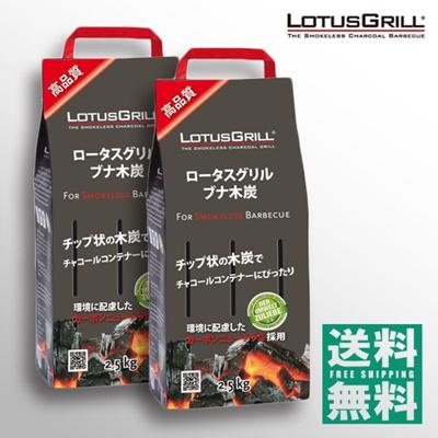LK-2500 ロータスグリル用ブナ木炭2.5kg×2個pack【レビューを書いて送料無料!】ロータスグリル用に開発されたブナ木炭  炭が細かくコンテナーに容易に収まりやすい より高い温度でより長く燃焼!の画像