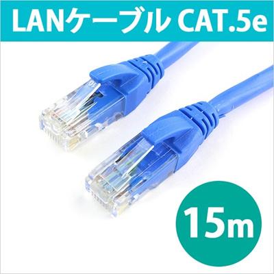 LANケーブル 15m CAT5eLANケーブル CAT5e CAT.5e カテゴリ5e LAN ケーブル ランケーブル 15.0m RC-LNR5-150[定形外郵便配送][送料無料]の画像