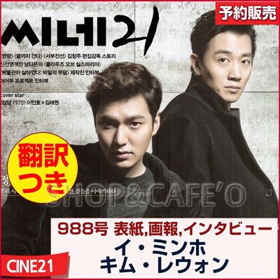 【即日発送/送料無料】CINE21 988号 表紙画報インタビュー イ・ミンホキム・レウォンの画像