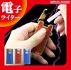 プラズマライター 電子ライター USB 充電式 プラズマ アーク スパーク USB電子ライター USBライター 充電式ライター ライター タバコ スリム ER-SNLT [ゆうメール配送][送料無料]