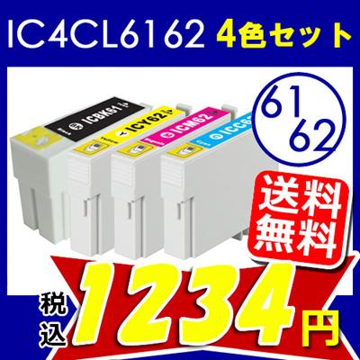 【送料無料】大人気!純正同等クラス EPSON インクカートリッジ (4色パック) IC4CL6162 互換インク (ブラックICBK61/シアンICC62/マゼンタICM62/イエローICY62)互換インクカートリッジ エプソン プリンター用インクタンク カラリオの画像