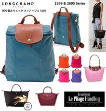 100% AUTHENTIC LONGCHAMP 1512/1512/1899/2605 NEO/1699/Cavalier/Fataisie Series Tote Bag