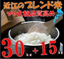 28年品質を高めたブレンド米!45kg !!滋賀県で収穫したお米です。滋賀県は琵琶湖に四方を囲む高い山々、豊かな自然に恵まれており、米作りに最適の環境のお米!