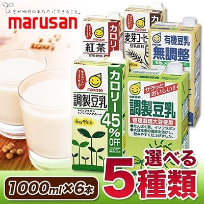 【送料無料・選び放題5種】マルサンアイ 豆乳選べる5種類(1000ml×6本)種類はオプションよりお選びくださいませの画像