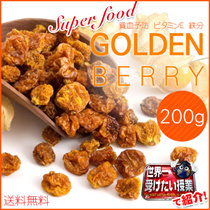 TVで話題の[美容と健康を意識する注目のスーパーフード ]ゴールデンベリー 200g (オーガニック認証原料) [契約農家栽培] イノシトール