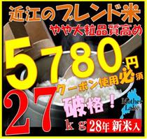 ★1000円クーポン使えます!5/4まで!28年品質を高めたブレンド米!27kg !!滋賀県で収穫したお米です。滋賀県は琵琶湖に四方を囲む高い山々、豊かな自然に恵まれており、米作りに最適の環境のお米!