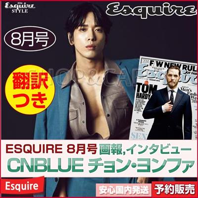 【1次予約/送料無料】Esquire(エスクァイア)8月号(2014) 画報インタビュー : CNBLUE チョン・ヨンファの画像