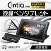 ★数量限定★ワコム 液晶ペンタブレット Cintiq 13HD DTK-1301/K0 13.3フルHD液晶