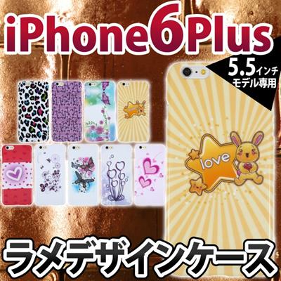 iPhone6sPlus/6Plus ケース ラメデザインのかわいいケース★装着していることを実感させないほど軽量!保護ケース おしゃれ オシャレ かわいい IP62P-008 [ゆうメール配送][送料無料]の画像