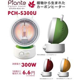 ピアンテカーボンヒーター PCH-300U シトラスグリーン/バーントオレンジ 植物から生まれたカーボンヒーター 電気代約1/2・暖かさ約2倍・約3秒で速暖・安心設計 ※ワインレッドは完売です