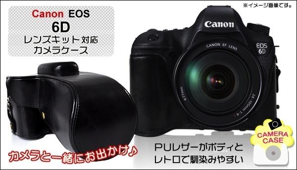 【クリックで詳細表示】【Canon(キャノン) EOS 6D 専用】 レンズキット対応デジテル一眼レフカメラケースカバー