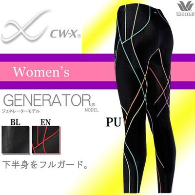 25%OFFワコールCWXCW-XジェネレーターモデルロングレディースHZY339