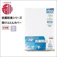 西川リビング抗菌防臭シリーズ掛けふとんカバー2112-53042155×200cm(70)ホワイト