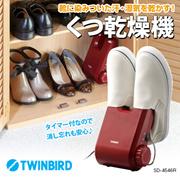 ★カートクーポン使用可能!★くつの臭い対策に!【送料無料】TWINBIRD くつ乾燥機 SD-4546R☆靴に染みついた汗・湿気を乾かし、スッキリさらさら♪☆タイマー付なので消し忘れも安心☆靴乾燥機 シューズ 乾燥 防臭 梅雨 ※タイトル表示が現在価格と異なる場合がございます