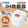 ★数量限定★tacook JKU-A551 IH 炊飯器 3合 レシピ付 tacook 炊きたて 炊飯 ジャー