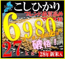 ★1000円クーポン使えます!★28年コシヒカリブレンド米!27kg !やや高品質を今回ご用意しました!滋賀県で収穫したお米です。滋賀県は琵琶湖に四方を囲む高い山々、豊かな自然に恵まれており、米作りに最適の環境のお米!