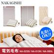 ≪まとめ買いでお得!≫【3枚まで同一送料】なかぎし (NAKAGISHI) 電気毛布【水洗い可】ダニ退治 室温センサー 頭寒足熱【日本製】NA-023S / NA-013K / NA-08SL(BE)